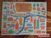 上海旅游指南图【英文版】