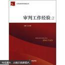 审判工作经验 1.2.3 册 三本合售
