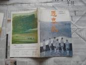 迎春花中国画季刊1990年第1期,左下角有些渍痕,请看图