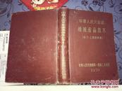 1959年出版【中华人民共和国机械产品样本】精装厚册