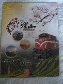 阿里山旅游纪念邮票 含明信片3张 邮票16张
