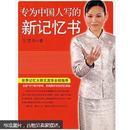 学习力丛书:专为中国人写的新记忆书