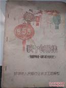 1959【歌午创作集,参加蚌埠市第一届群众歌午创作】