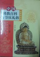 中国佛教百科