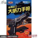 神勇战士 : 大威力手枪