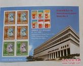 香港经典邮票第八辑