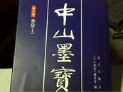 《中山墨宝》第六卷书信(上)大16开本精装带原盒