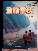 登临重庆 西部行(彩图版0
