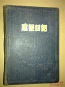 五十年代老笔记本:建设日记(彩色插图 写一半)