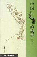 中国书斋的故事