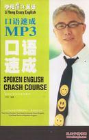 全国口语培训通用教材.李阳疯狂英语.口语速成MP3