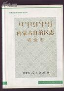 《内蒙古自治区志  农业志》