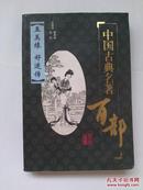 中国古典名著百部----五美缘  好逑传