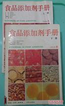 《食品添加剂手册》(上.下册)