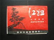 戏曲说明书:南京市越剧团七场越剧《江姐》带语录