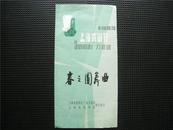 节目单:1983年上海戏剧节上海电影制片厂演员剧团上海戏剧学院联演《春之圆舞曲》