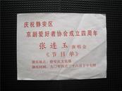 节目单:庆祝静安区京剧爱好者协会成立四周年《张连玉演唱会》