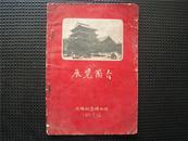 1957年展览简介    沈阳故宫博物馆    实物完整