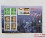 香港经典邮票第七辑