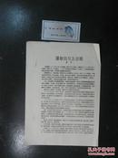 瞿秋白与方志敏(8682)