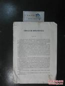 《瞿秋白文集》编辑出版的经过(8683)