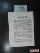 瞿秋白与方志敏(8685)