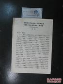 在瞿秋白同志就义六十周年纪念暨学术讨论会开幕式上的讲话1995.6.18(8687)
