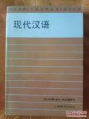 现代汉语--中学教师《专业合格证书》语文教材