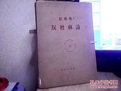 (恩格斯)反杜林论(吴黎平译) 大16K 全6册,盒装,馆藏,内书自然旧,品好,外盒破损,如图