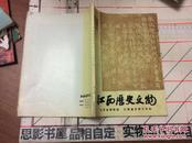 江西历史文物(1986年第2期)杂志12