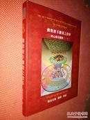 佛教唐卡绘画之沿革  明心欢喜园林  (一)     【罕见本、有大量彩图】
