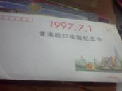 香港回归祖国纪念卡(信封一枚 24K镀金片一枚20元港币一枚)