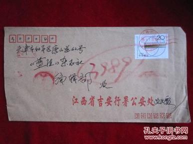 1994-7(1-1)J《国际奥林匹克委员会成立一百周年》邮票实寄封1枚