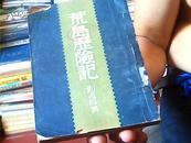 荒岛历险记,三幕剧仅1.5千册