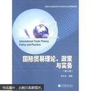 高等学校国际经济与贸易专业主要课程教材:国际贸易理论、政策与实务(第3版)