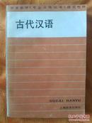 古代汉语--中学教师《专业合格证书》语文教材