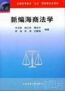 新编海商法学