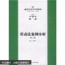 劳动法案例分析(第2版)/21世纪法学系列教材