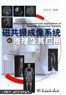 磁共振成像系统的原理及其应用