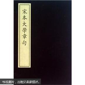 宋本大学章句(线装,一函一册,私藏品好,影印宋本,字体漂亮,原价480元)