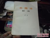 三联书店1978年------《实践论解说》李达 著