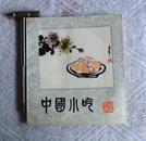 中国小吃 【北京风味】