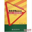 正版 危险货物道路运输从业人员培训教材,人民交通出版社,严季,刘浩学主编,