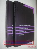 海峡两岸及港澳地区建筑遗产再利用研讨会论文集(上下全两册)