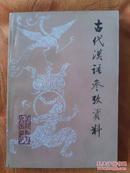 古代汉语参考资料