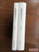 红楼梦新证  全二册(增订本)