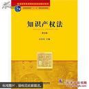 知识产权法 第五版