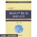 全国专业技术人员继续教育培训用书:知识产权法基础与实务