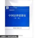 21世纪法学系列教材·法律史系列:中国法律思想史(第2版)