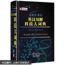 麦格劳·希尔:英汉双解科技大词典(开封)